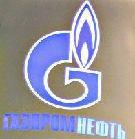 газпром нефть