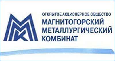 Продать-акции-ОАО-«Магнитогорский-металлургический-комбинат»