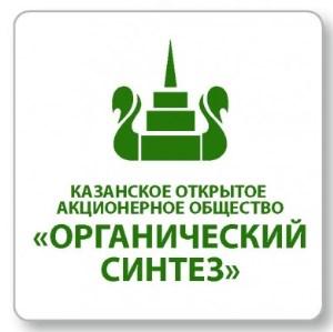 Продать-акции-ОАО-«Органический-синтез»
