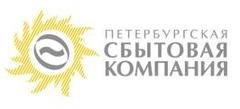 Продать-акции-ОАО-«Петербургская-сбытовая-компания»