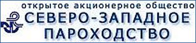 Продать-акции-ОАО-«Северо-западное-пароходство»