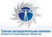 Продать-акции-ОАО-«Томская-распределительная-компания»