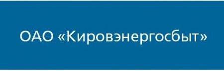 Продать-акции-ОАО-Кировэнергосбыт