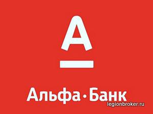 альфабанк брокер